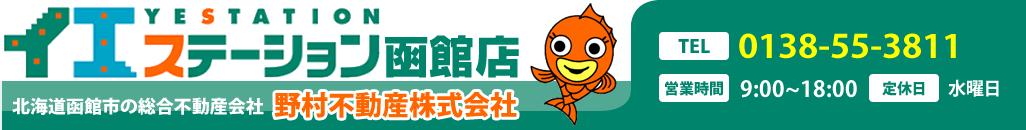 イエステーション函館店  野村不動産株式会社
